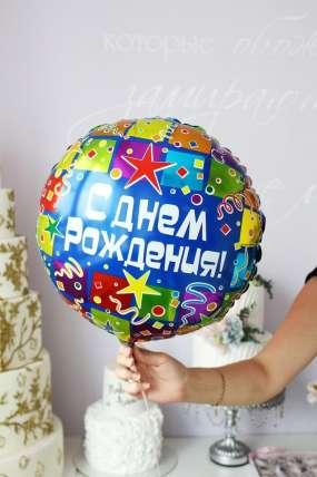 ШАРИК «С ДНЁМ РОЖДЕНИЯ» №1
