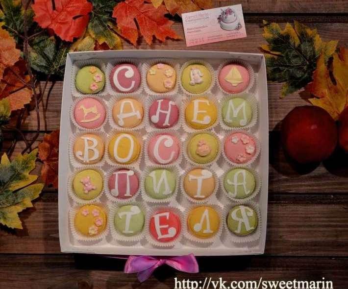Набор макарон с поздравительной открыткой «С днем Воспитателя»